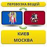 Перевозка Личных Вещей из Киева в Москву