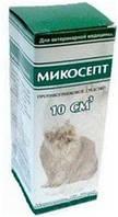Микосепт (клотримазол) (10 мл)
