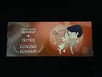 Подарунковий набір до дня Закоханих 🥰Ти моє солодке кохання🥰, Карпатський Миловар, мило ручної роботи, 90 г, фото 1