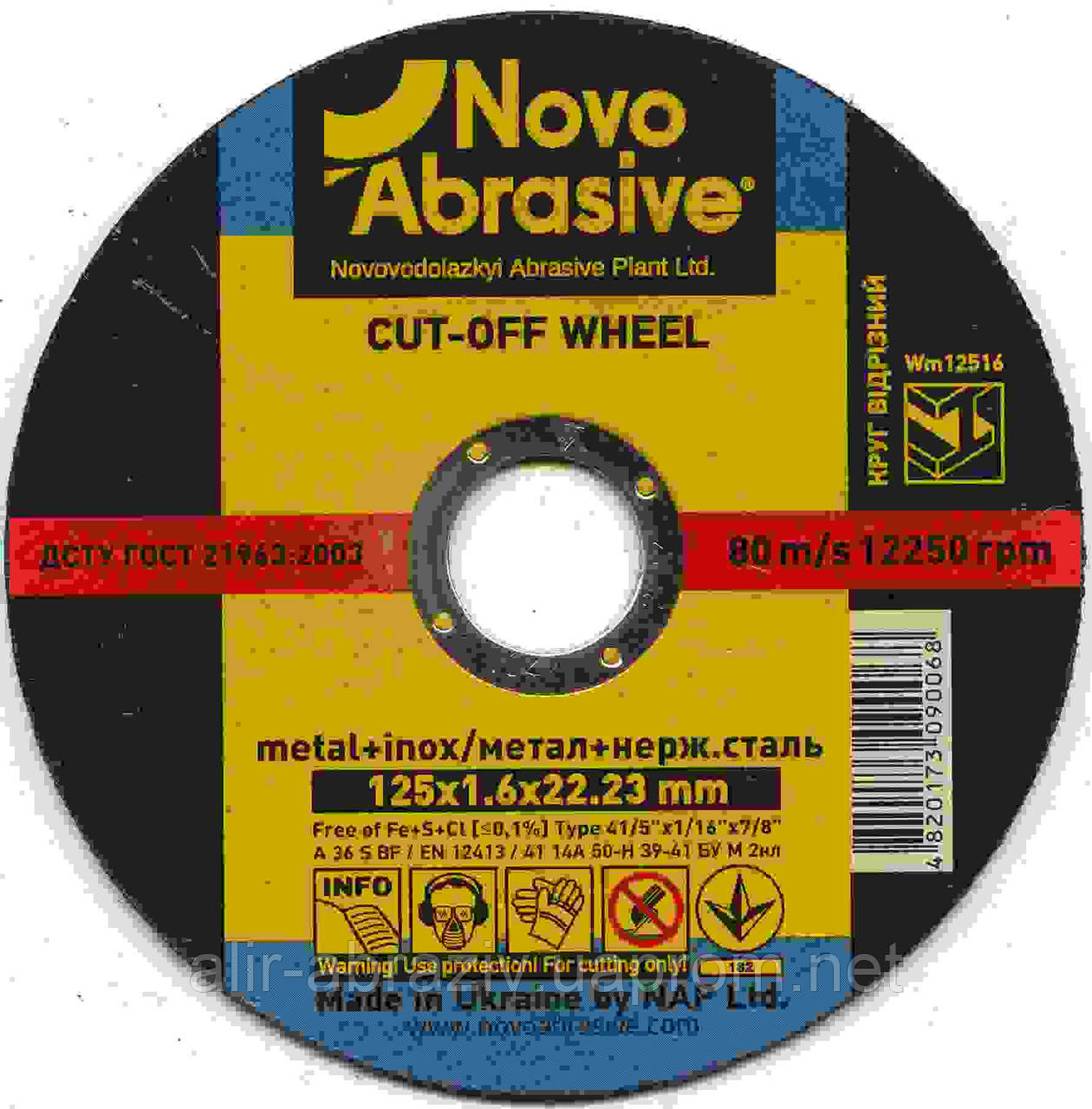 Отрезной круг 300х3х32 NovoAbrasive