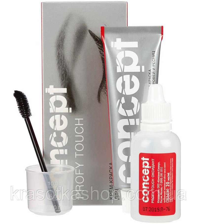 Concept Крем-краска для бровей и ресниц Profy touch 30/20 мл (цвет в ассортименте)