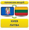 Перевозка Личных Вещей из Киева в Литву