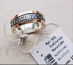 Серебряное Кольцо  Спаси и Сохрани с вставками золота 375 пробы
