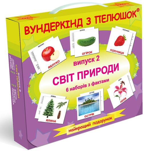 """Подарунковий набір карточок Домана """"Світ природи"""""""
