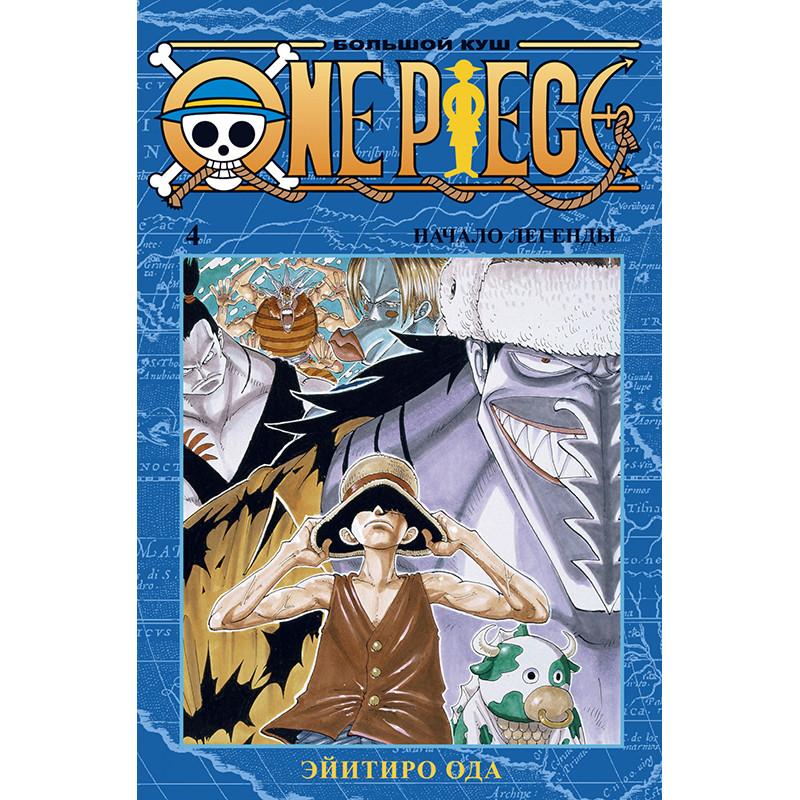 Манга Ван Пис Книга 04 (Том 7 - Том 8) | One Piece
