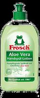 Средство для мытья посуды «Алое Вера» Frosch 750 ml