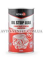 Герметик масляной системы двигателя NOWAX OIL STOP LEAK, 300ml.
