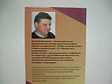 Зенькович Н.А. ЦК закрыт, все ушли... Очень личная книга (б/у)., фото 7