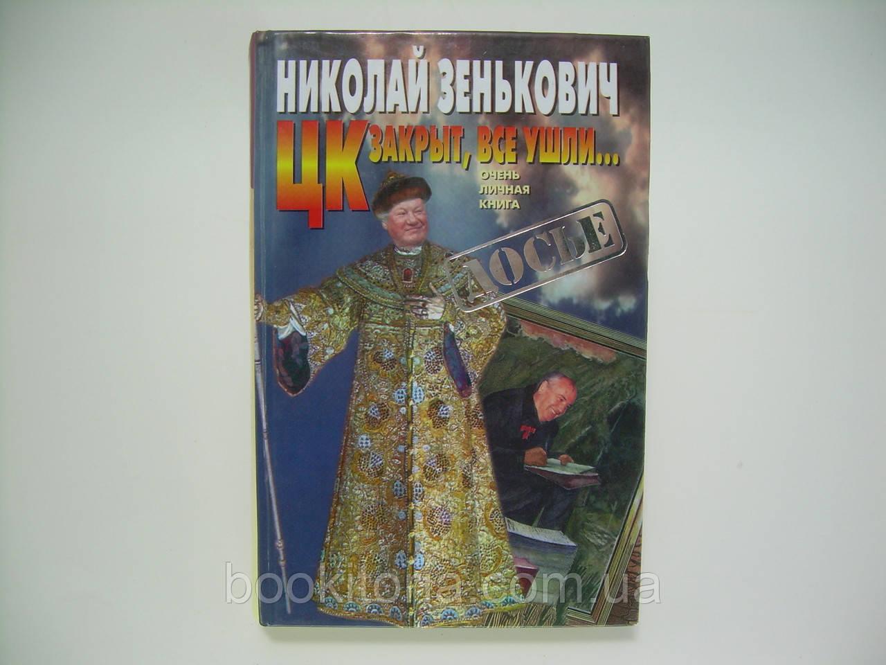 Зенькович Н.А. ЦК закрыт, все ушли... Очень личная книга (б/у).