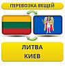 Перевозка Личных Вещей из Литвы в Киев