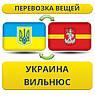 Перевозка Личных Вещей из Украины в Вильнюс