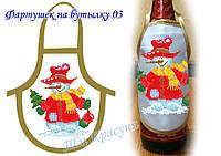 Фартук на бутылку для вышивания бисером Ф-03