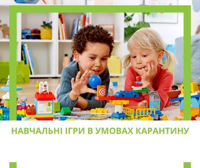 Навчальні ігри