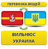 Перевозка Личных Вещей из Вильнюса в Украину