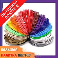 Самый качественный ABS пластик для 3D ручки 10 метров - ЗД пластмасса - Разные цвета на выбор