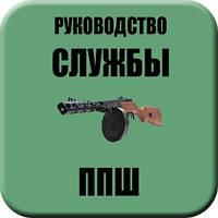 """Руководство службы """"ППШ"""""""