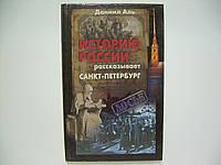 Аль Д. Историю России рассказывает Санкт-Петербург.
