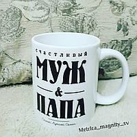 Чашка с фото на подарок мужу папе