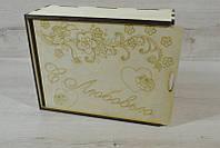 Деревянная коробка для упаковки. Подарочная коробка.С Любовью.