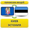 Перевозка Личных Вещей из Киева в Эстонию