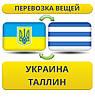Перевозка Личных Вещей из Украины в Таллин