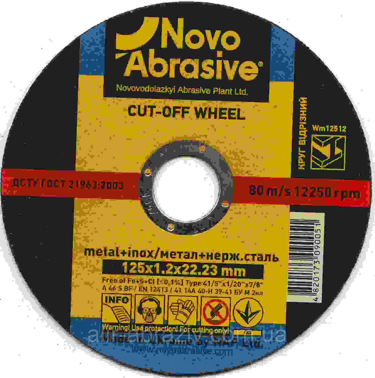 Відрізний круг Novoabrasive 125 х 1,6 х 22