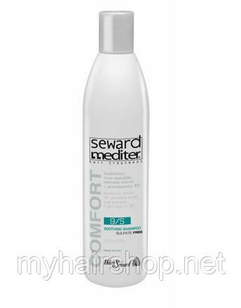 Шампунь успокаивающий для чувствительной кожи головы Helen Seward Soothing Shampoo 300 мл