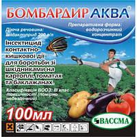 Инсектицид Бомбардир Аква(конфидор)
