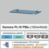 Полка из стекла Сommus PL10 Pblu(6мм)