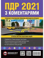Книга «Правила дорожнього руху України ПДР 2021 з коментарями та ілюстраціями українською мовою» (Моноліт)