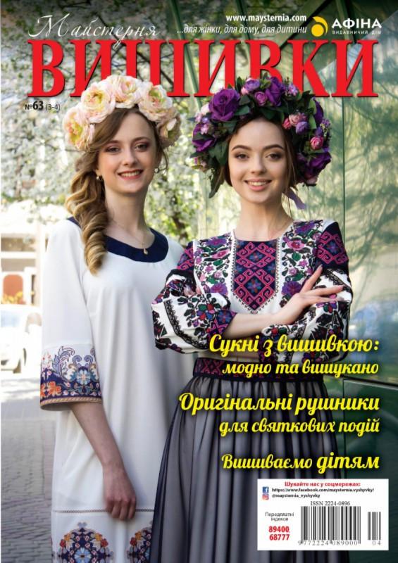 """Журнал """"Майстерня вишивки"""" №63"""