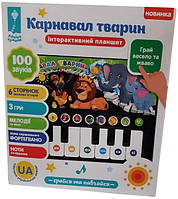 Планшет Интерактивный Карнавал Животных