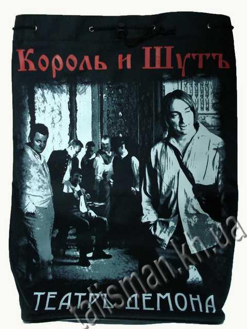 КОРОЛЬ И ШУТ - Театр демона - рок-рюкзак