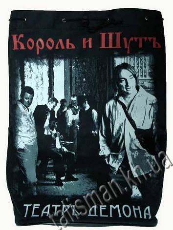 КОРОЛЬ И ШУТ - Театр демона - рок-рюкзак, фото 2