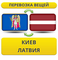 Перевозка Личных Вещей из Киева в Латвию