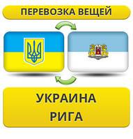Перевозка Личных Вещей из Украины в Ригу