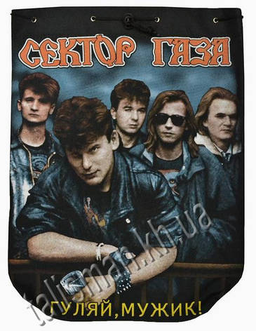СЕКТОР ГАЗА - Гуляй, мужик - рок-рюкзак, фото 2
