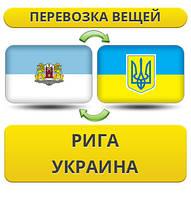 Перевозка Личных Вещей из Риги в Украину