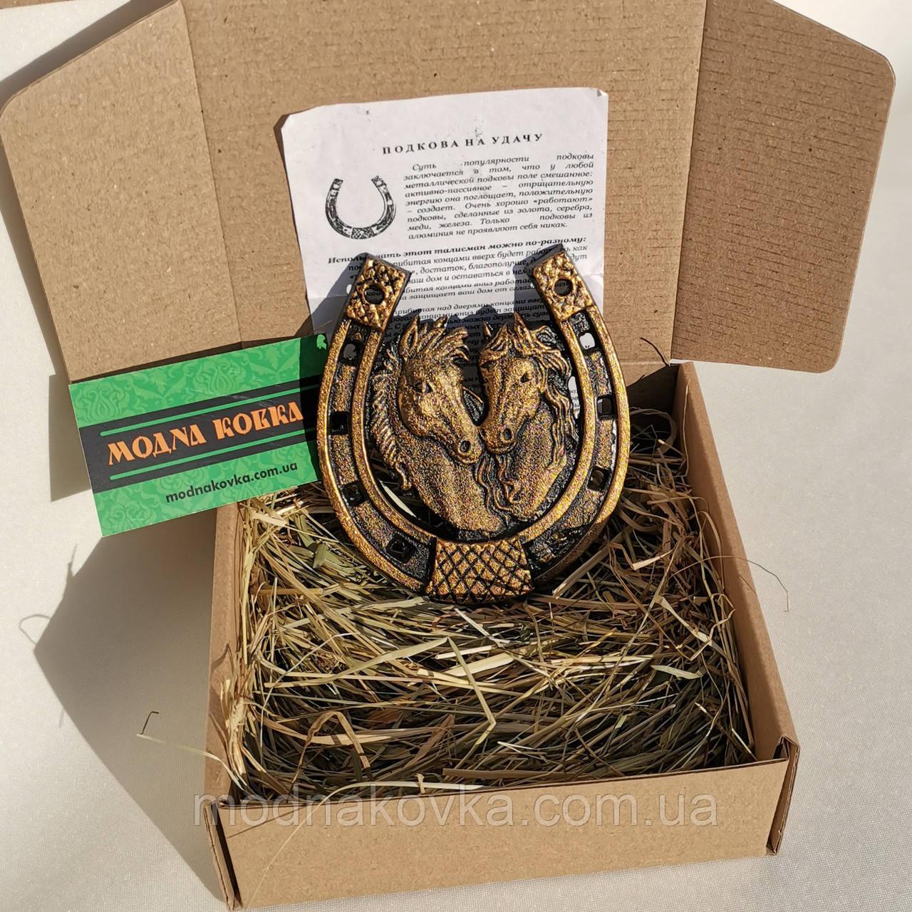 Подкова декоративная Лошади | Сувенирные подковы | Подкова подарочная