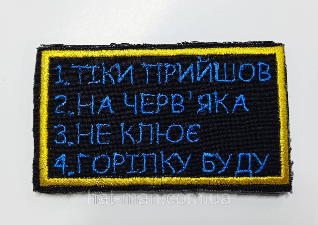 """Шеврон """"Рибацький"""""""