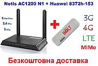 Комплект WiFi роутер Netis AC1200 N1 + Huawei E8372h-153 Киевстар, Vodafone, Lifecell с 2 вых. под антен. MIMO