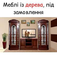"""Мебель из дерева фабрики """"Явир"""" Элеонора Стиль - под заказ 30 дней"""
