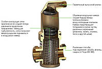 Сепаратор воздуха Reflex Exair - T 1/2 Германия. Купить в Одессе сепаратор воздуха.