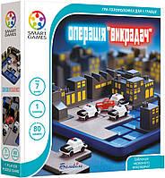 Настольная игра Smart Games Операция Похититель (SG 250)