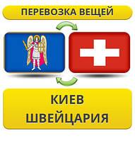 Перевозка Личных Вещей из Киева в Швейцарию