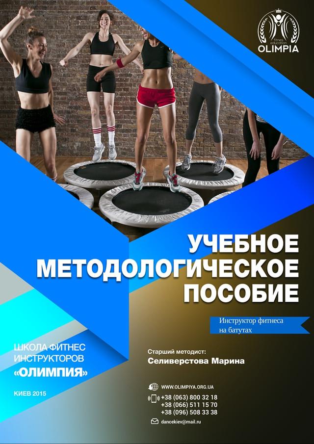 Требуется быстро и срочно сделать медицинскую книжку для тренера в москве?