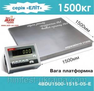 Весы платформенные складские AXIS 4BDU1500-1515-E