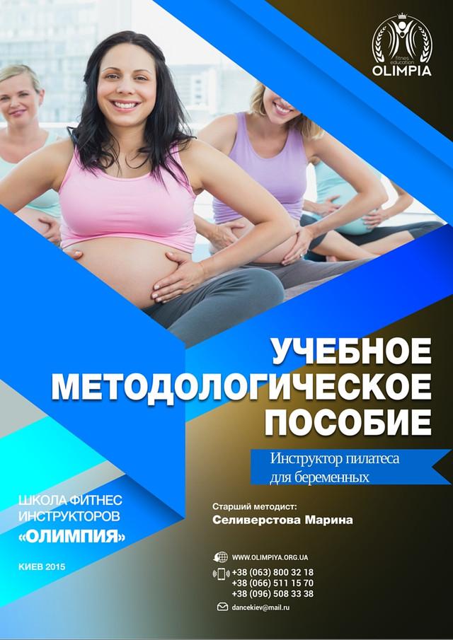 Учебник для инструкторов пилатеса для беременных от школы Олимпия