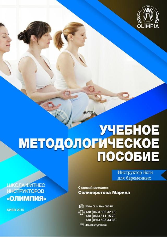 """Учебник по программе """"инструктор йоги для беременных"""" от школы Олимпия"""