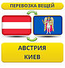 Перевозка Личных Вещей из Австрии в Киев